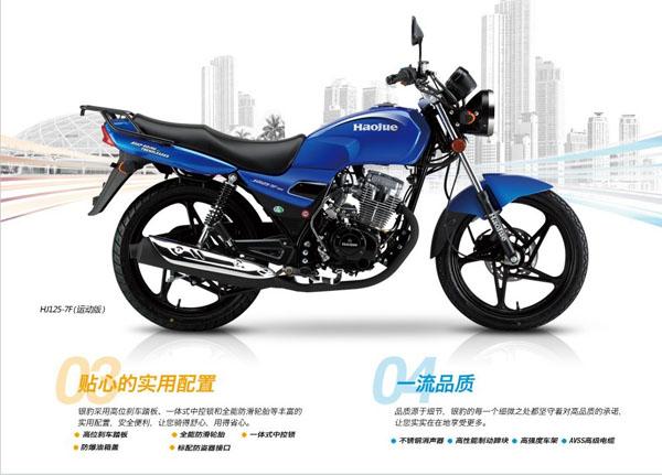 豪爵银豹hj125-7f摩托车